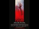 Психо Psycho, 1998 римейк известного фильма ужасов