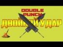 Dark Souls 2 SotFS: Двойной удар (Double Punch) Part 2