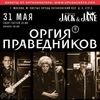 31.05.18 Оргия Праведников - акустика (Мск.)