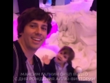 Максим Галкин снял видео с дня рождения Аллы-Виктории