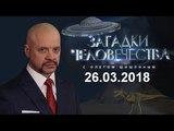 Загадки человечества с Олегом Шишкиным 26.03.2018