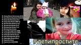 ДЕТИ, ПРОСТИТЕ: Фото и списки ПОГИБШИХ в ТЦ ЗИМНЯЯ ВИШНЯ