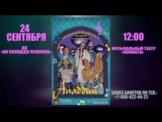 Дорогие друзья! Приглашаем Вас 24 сентября в 12.00 в ДК на площади Пушкина на спектакль