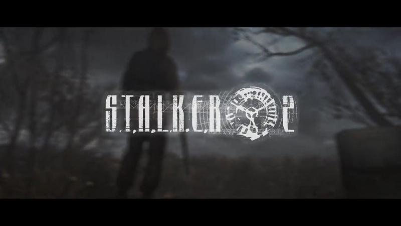«S.T.A.L.K.E.R.2» — «Моё имя - Павел Стрелецкий»