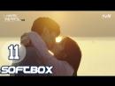 [Озвучка SOFTBOX] Это наша первая жизнь 11 серия