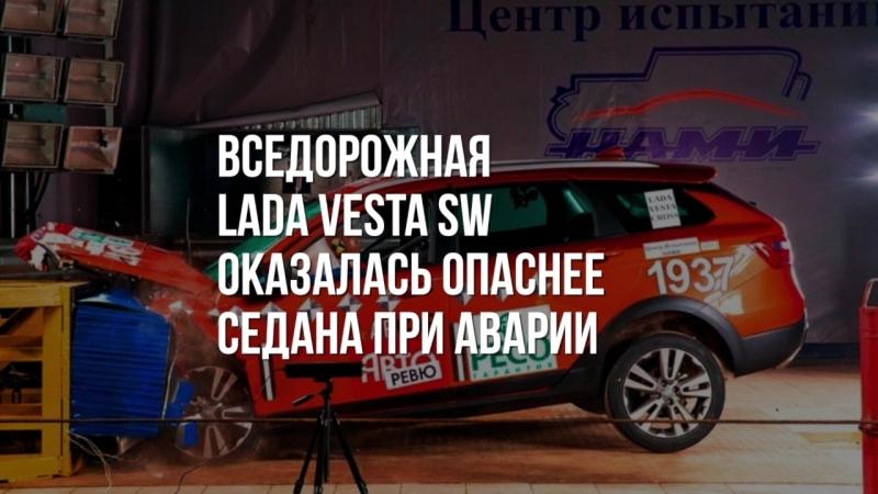 Краш-тест Lada Vesta SW