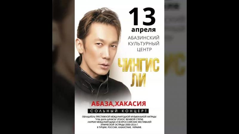 ЧИНГИС ЛИ ТУР 2018