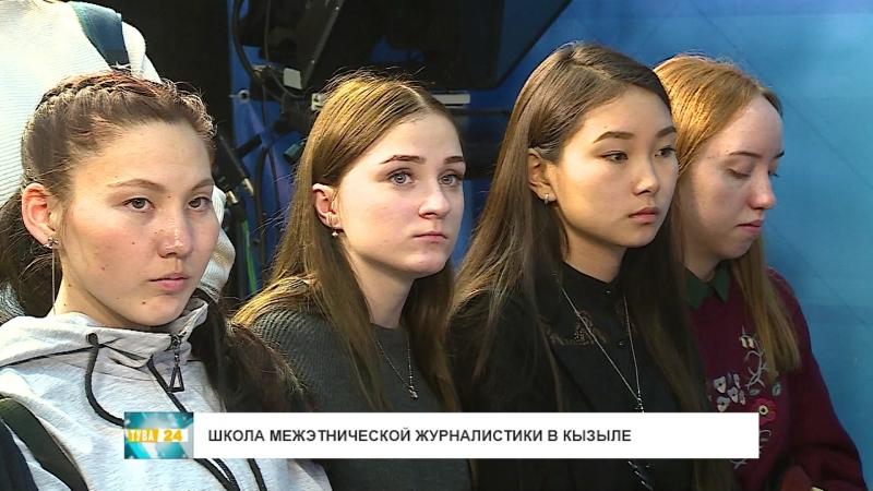 Тува24 Школа межэтнической журналистики