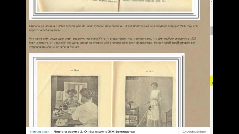 Электричество в России до 1917- Стиральные машины, фены и тд