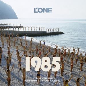1985 (OST Чернобыль 2. Зона отчуждения)