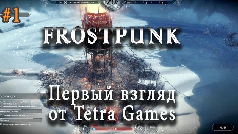 Frostpunk обзор первый взгляд прохожение на русском 1