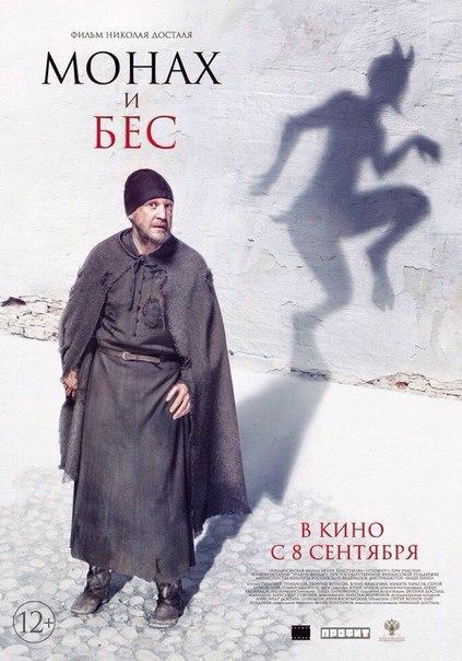 Монах фильм 2018 смотреть