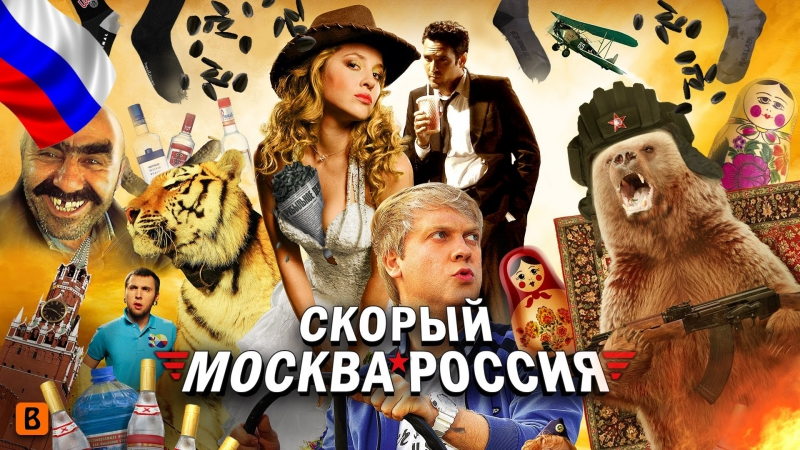 ✨Скорый «Москва-Россия» (2014) HD✔✨ IMdb:4