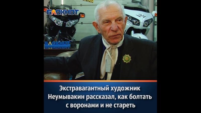 Экстравагантный художник из Волгодонска Неумывакин рассказал как вырабатывает жизненную энергию индукцией костей стоп и здорова
