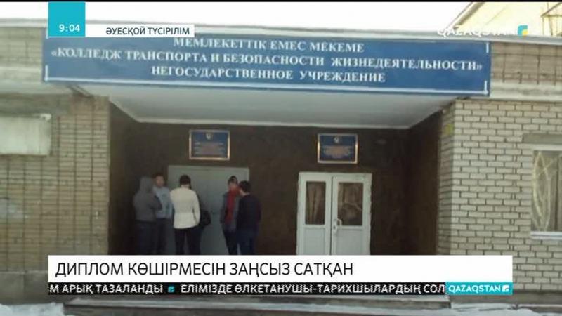 Шығыс Қазақстанның бірқатар колледждерінде диплом көшірмесі заңсыз саудаланған смотреть онлайн без регистрации