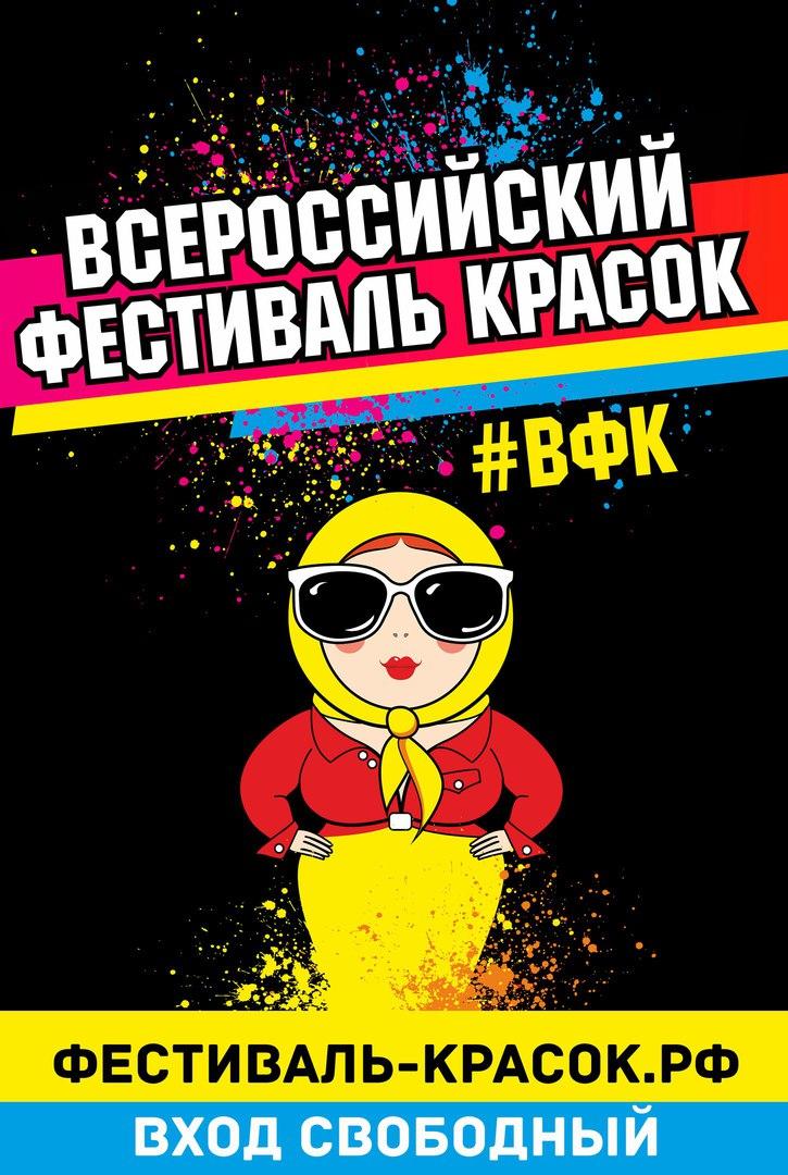 Афиша Волгоград Всероссийский фестиваль красок Волгоград