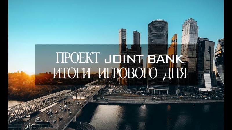 Итоги игрового дня JOINT BANK за 22.02.2018