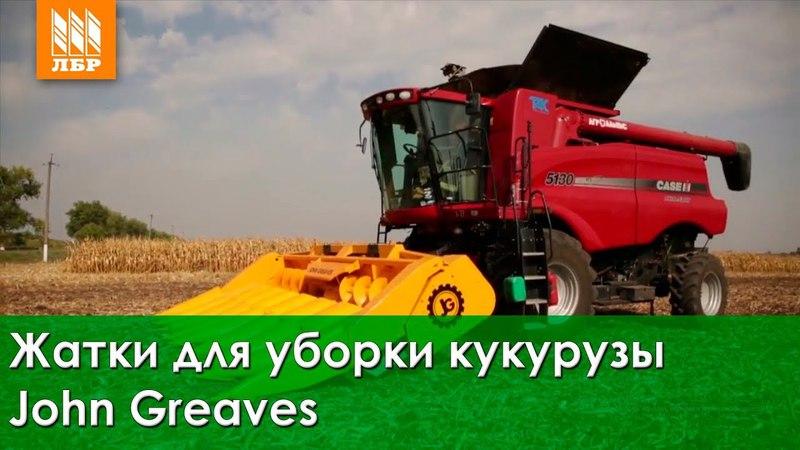Жатки для уборки кукурузы John Greaves