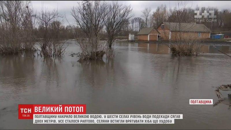 На Полтавщині паводки посеред ночі затопили будинки людей