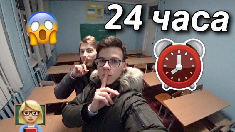 [RAU TV] НОЧЬ в закрытой ШКОЛЕ ! 24 hours at school