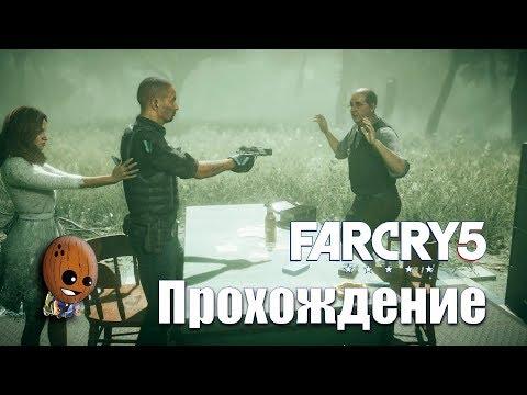 Far Cry 5 - Прохождение 30➤ Грехи Отца или достать Фини. Урок. Наши лучшие Ангелы.