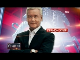 Сергей Собянин в прямом эфире ответит на вопросы москвичей