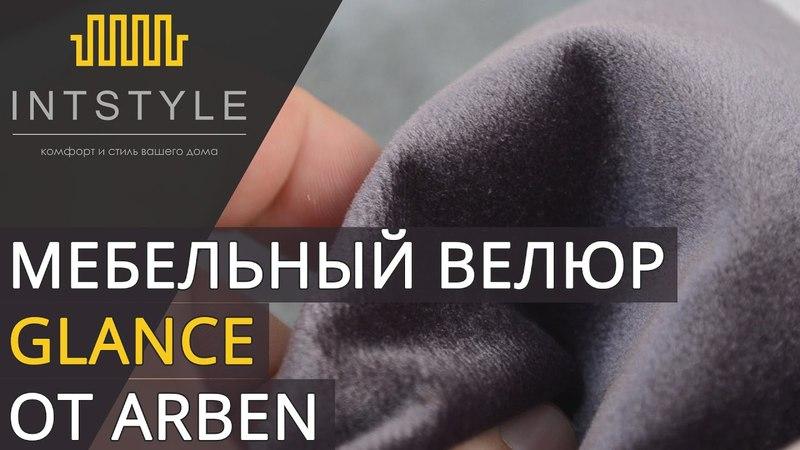 Мебельная ткань Glance (Глянс) от Arben (Арбен) велюр