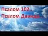 Псалом 102...