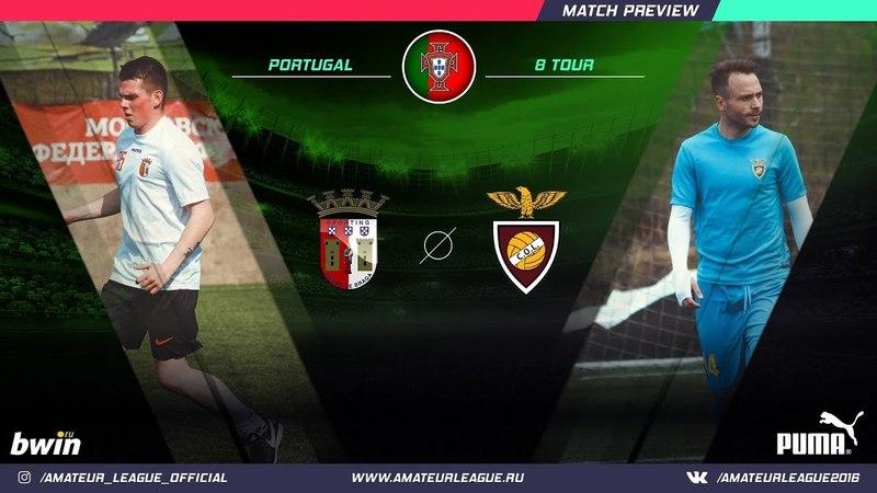 Amateur Portugal League 2018 8 тур Брага Ориентал