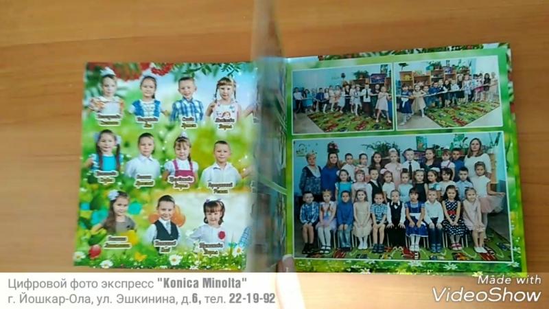 Фотокниги для выпускников Цифровой фото экспресс Konica Minolta г. Йошкар-Ола, ул. Эшкинина, д. 6, тел. 22-19-92