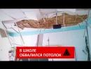 В школе рухнул потолок