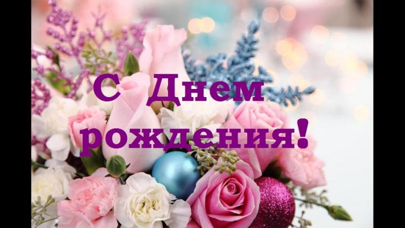 Анечка, С днем рождения