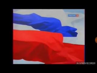 Анонсы и реклама Россия 1 (20.04.2011)