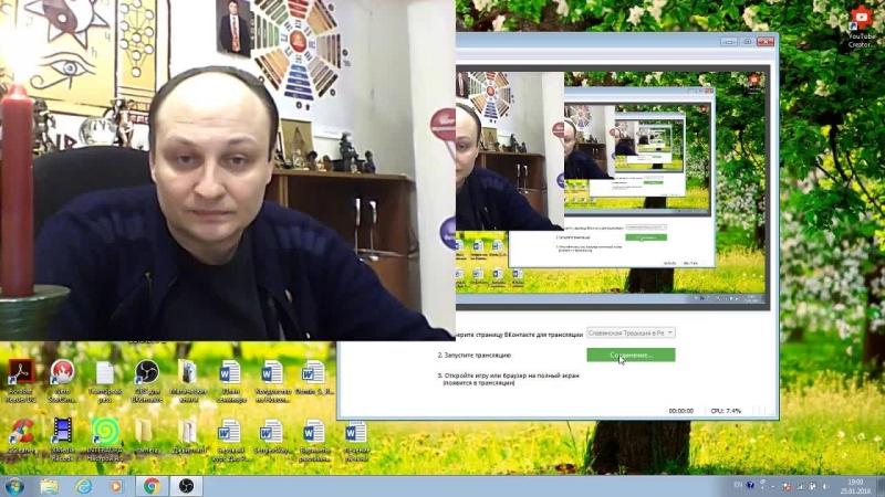Live: Славянская Традиция в Рейки-Иггдрасиль