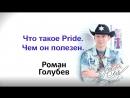 Что такое Pride. И зачем он нужен