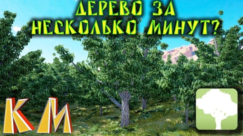 Моделирование дерева для игры Low poly SpeedTree