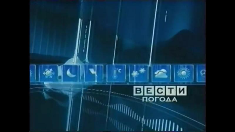 Заставка погоды региональных Вестей (2005-2010) Без лого