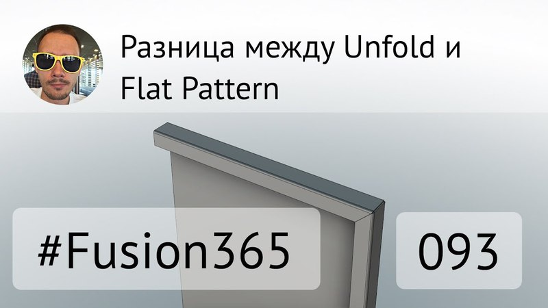 Разница между Unfold и Flat Pattern во Fusion 360 - Выпуск 093