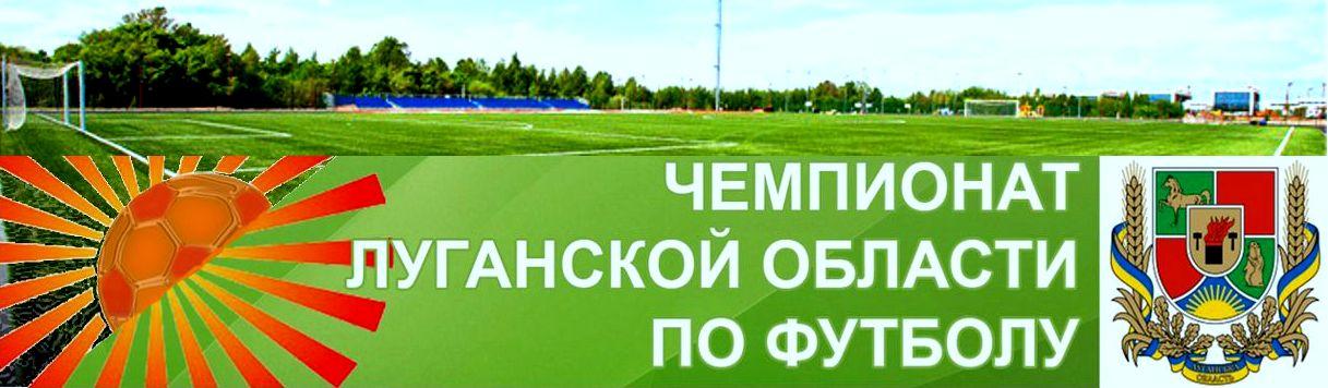 чемпионат Луганской области по футболу