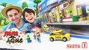 Папа Дома • Папа РОБ и Ярик собирают набор Лего Сити LEGO City. Часть 1