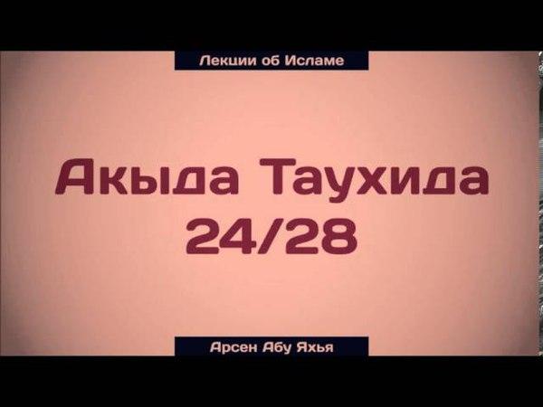 Акыда Таухида 24/28    Абу Яхья Крымский