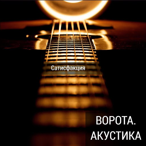 Сатисфакция альбом Ворота (Акустика)