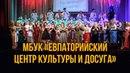 МБУК «Евпаторийский центр культуры и досуга» — Поздрвление Работников культуры Крыма с праздником