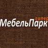 Мебель Парк Гипер I Томск