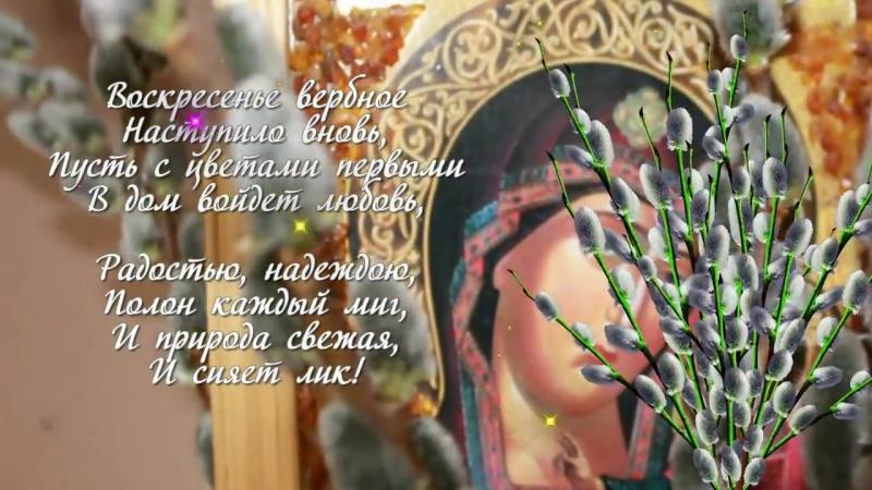 С Вербным Воскресением
