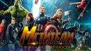 Мстители Война бесконечности / Avengers Infinity War 2018 Русский трейлер