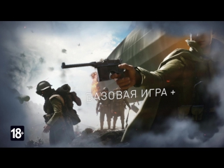 Battlefield 1 Революция
