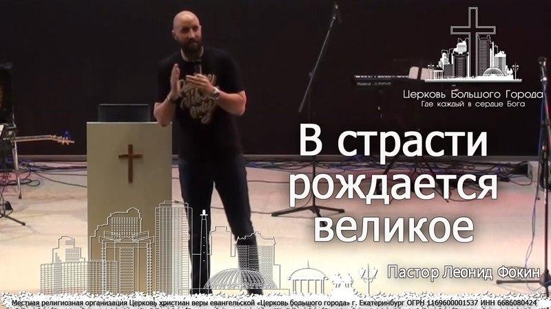Тема В страсти рождается великое пастор Леонид Фокин
