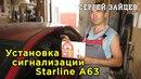 Starline A63 - Установка сигнализации. Точки подключения на авто Mitsubishi Lancer