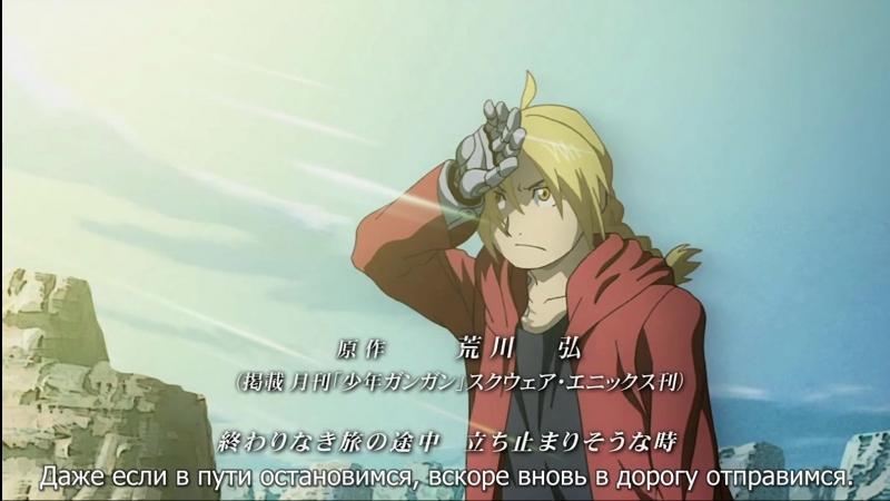 Стальной алхимик: Братство / Fullmetal Alchemist: Brotherhood [ Opening 4 ]